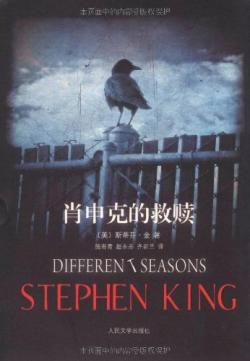 Different Seasons, Paperback, 2006