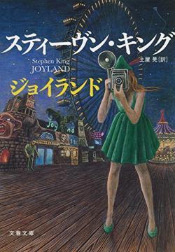 Bungei Syunjyu, Paperback, Japan, 2016