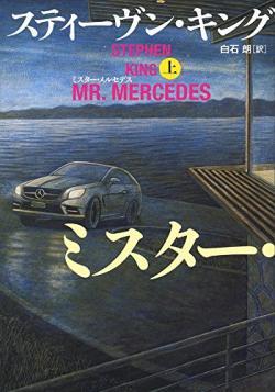 Mr. Mercedes, Paperback, Aug 22, 2016