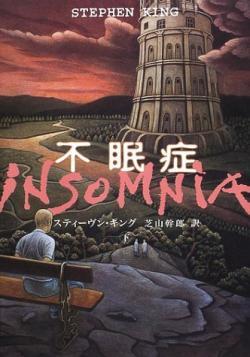 Insomnia, Paperback, Jul 25, 2001