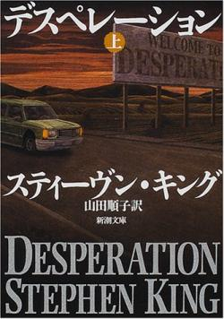 Desperation, Paperback, Nov 2000