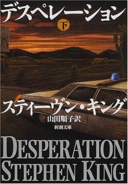 Desperation, Nov 2000