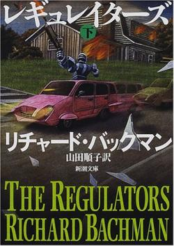 The Regulators, Paperback, Nov 2000