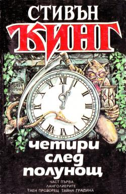 Four Past Midnight, Paperback, 1992