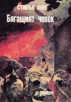Sybil, Paperback, Bulgaria, 1992