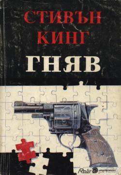 Rage, Paperback, 1992