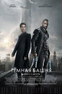 The Dark Tower, Movie Poster, 2017