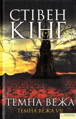 The Dark Tower - The Dark Tower, Hardcover, 2011