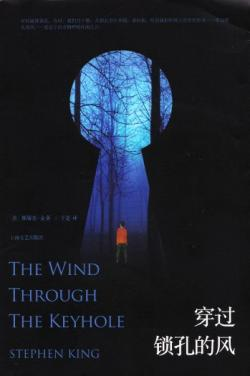 The Dark Tower - The Wind Through the Keyhole, Paperback, 2013