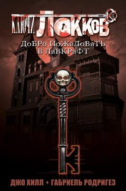 Locke & Key 1: Welcome To Lovecraft, Mar 2016