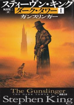 The Dark Tower - The Gunslinger, 1982