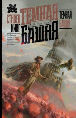The Dark Tower - The Dark Tower, Hardcover, 2017
