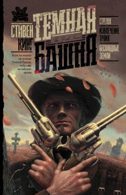 Contains The Gunslinger, Drawing of the Three, The Wastelands, ACT, Hardcover, Russia, 2017