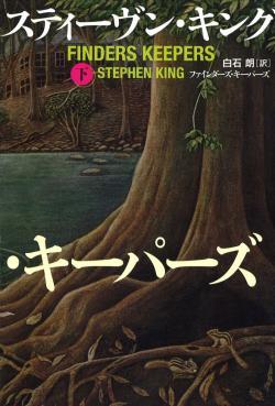 Bungei Syunjyu, Paperback, Japan, 2017