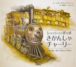 Charlie the Choo-Choo: From the world of The Dark Tower, Hardcover, Nov 24, 2017