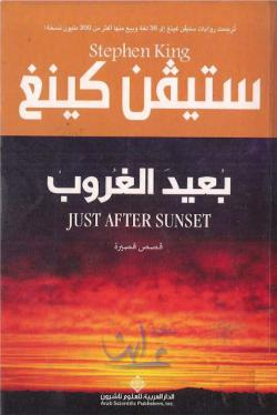 Just After Sunset, Paperback, 2014