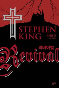 Revival, Paperback, Dec 2016