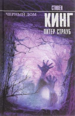 ACT, Hardcover, Russia, 2013