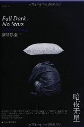 Full Dark, No Stars, Paperback, 2013