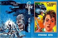 incl. Eyes Of The Dragon, Hardcover, Russia