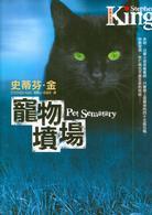 Pet Sematary, Paperback, 2009