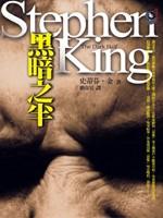 Stark, Paperback, 2006