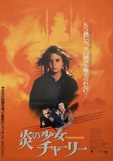 Firestarter, Movie Poster, 1984