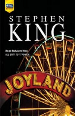 Joyland, Paperback, Oct 2013