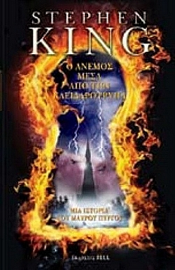The Dark Tower - The Wind Through the Keyhole, Hardcover, 2012