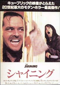 The Shining Complete Motion Picture Score, MC
