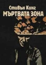 The Dead Zone, Paperback, 1986