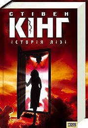 Клуб, Hardcover, Ukraine, 2007