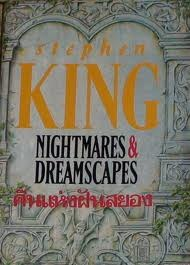 Nightmares and Dreamscapes, Paperback, 1995