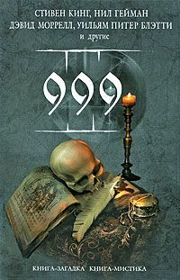 999, Hardcover, 2009