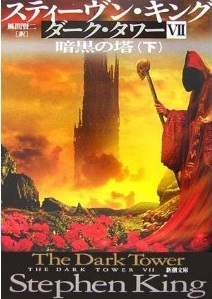 The Dark Tower - The Dark Tower, Paperback, Dec 22, 2006