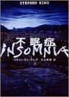 Insomnia, Jun 26, 2001