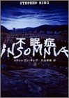 Insomnia, Paperback, Jun 26, 2001